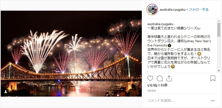 シドニー観光を楽しむ日本人