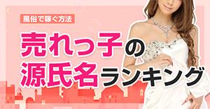 源氏名ランキングを公開!売れる風俗嬢に共通する名前のジンクス