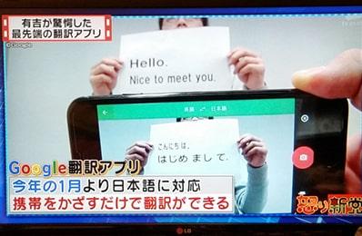 googleの自動翻訳機が凄い