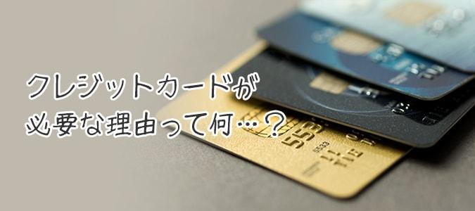 クレジットカード持ちたい風俗嬢へ一言…