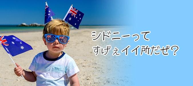 シドニー(オーストラリアの首都)ってどんな国?