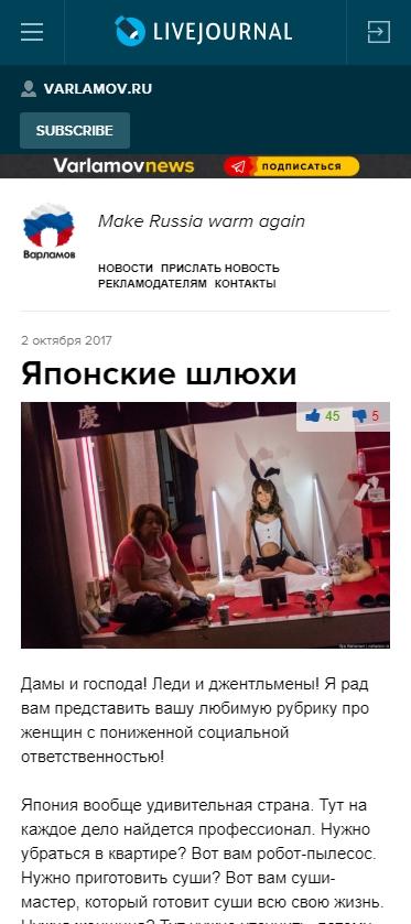 飛田新地の写真を公開したロシアのサイト