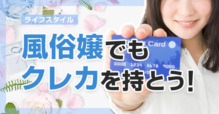 風俗嬢もクレジットカードを持とう