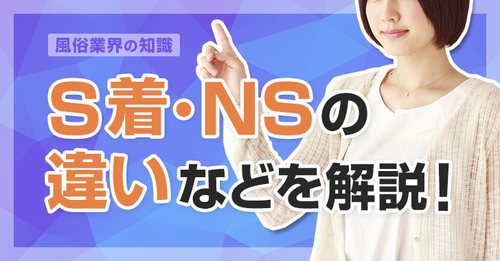 S着・NS・NNの違いを解説