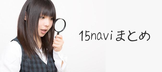 15navi(いちごなび)まとめ