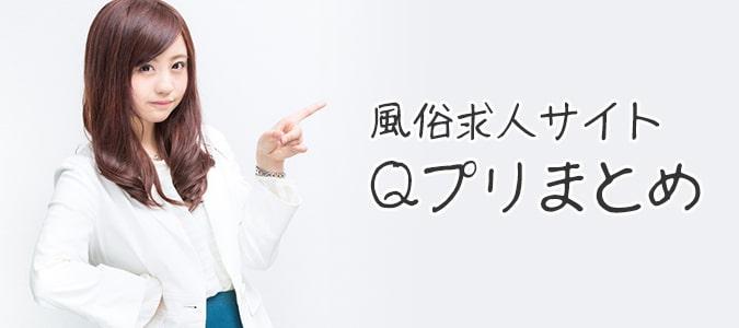 Qプリ(キュープリ)風俗求人サイトまとめ