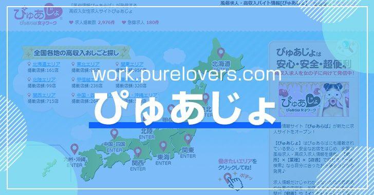 ぴゅあじょの口コミ&評判を解説