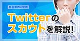 Twitterのネットスカウトの特徴・手口・DMを晒す