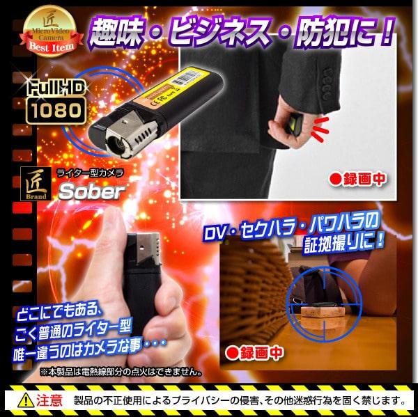 100円ライター型の盗撮カメラ