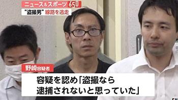 盗撮で逮捕された男性の顔写真