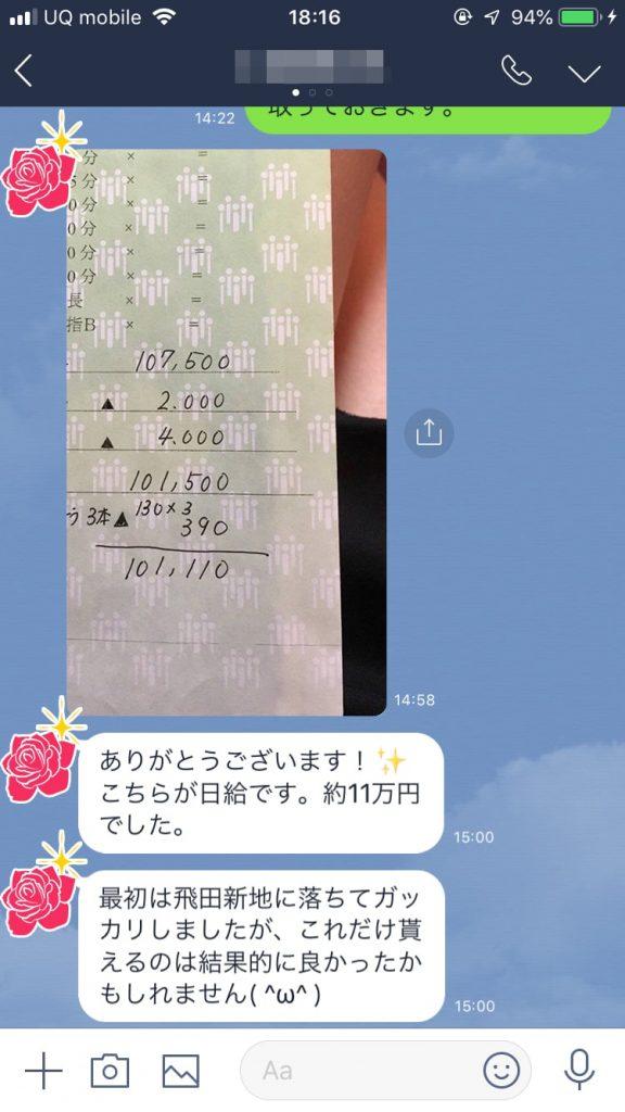 LINEお仕事紹介サービス利用者の画像