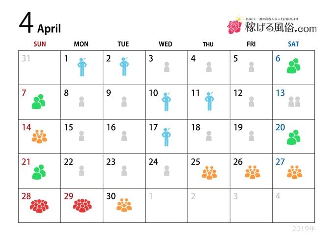 4月の繁忙期 - 繁忙期指数:★★★☆☆