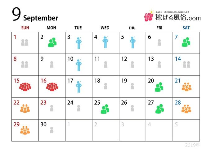 9月の繁忙期 - 繁忙期指数:★★☆☆☆