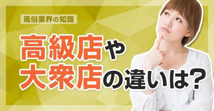 ソープの高級店・中級店・大衆店の違いを解説