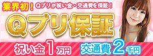 Qプリの1万円プレゼント