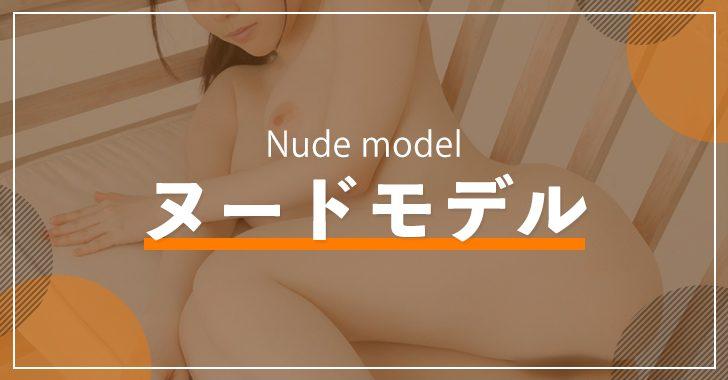 ヌードモデルの求人情報を徹底解説